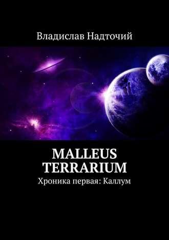 Владислав Надточий, Malleus Terrarium. Хроника первая: Каллум