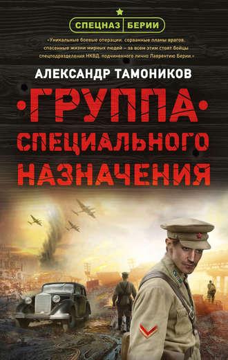 Александр Тамоников, Группа специального назначения