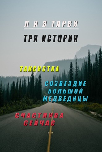 Лия Тарви, Сборник рассказов