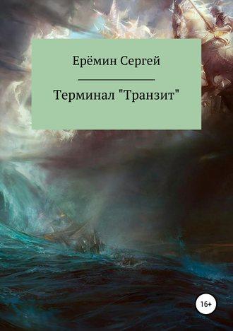 Сергей Еремин, Терминал «Транзит»