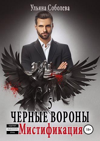 Ульяна Соболева, Черные Вороны 5. Мистификация