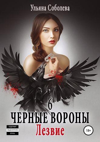 Ульяна Соболева, Черные вороны 6. Лезвие