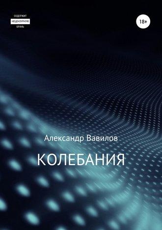 Александр Вавилов, Колебания