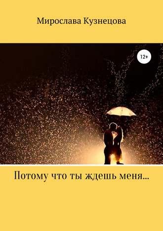 Мирослава Кузнецова, Потому что ты ждешь меня…