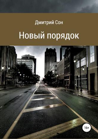Дмитрий Сон, Новый порядок