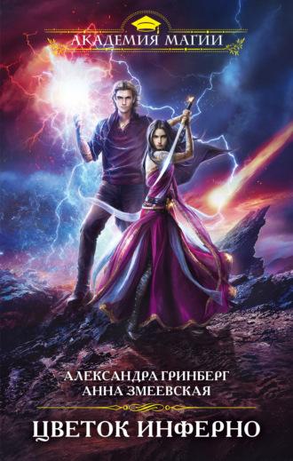 Александра Гринберг, Анна Змеевская, Цветок Инферно
