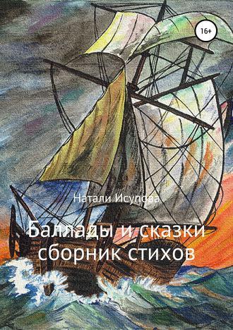 Наталья Исупова, Баллады и сказки
