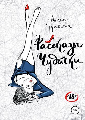Алиса Чудакова, Рассказы чудачки