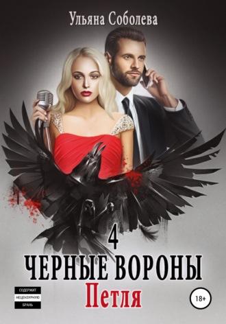 Ульяна Соболева, Черные вороны 4. Петля
