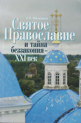 Валерий Филимонов, Святое Православие и тайна беззакония – XXI век