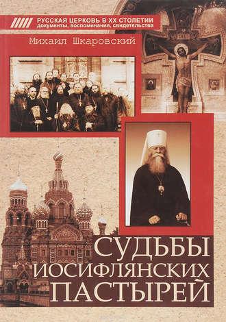 Михаил Шкаровский, Судьбы иосифлянских пастырей