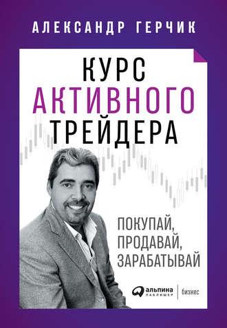 Александр Герчик, Курс активного трейдера
