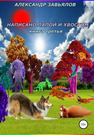 Александр Завьялов, Написано лапой и хвостом. Книга третья