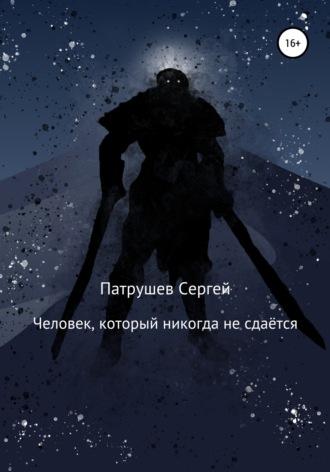 Сергей Патрушев, Король севера