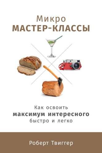 Роберт Твиггер, Микро-мастер-классы