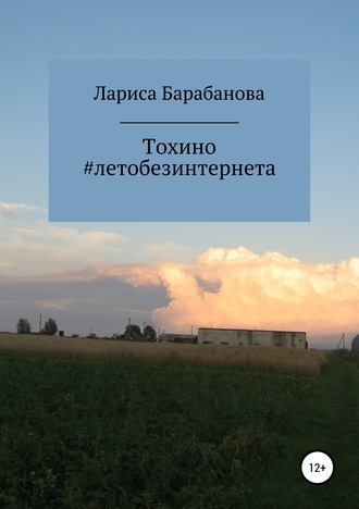 Лариса Барабанова, Тохино #летобезинтернета