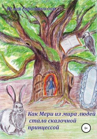 Юлия Горошникова, Как Мери из мира людей стала сказочной принцессой