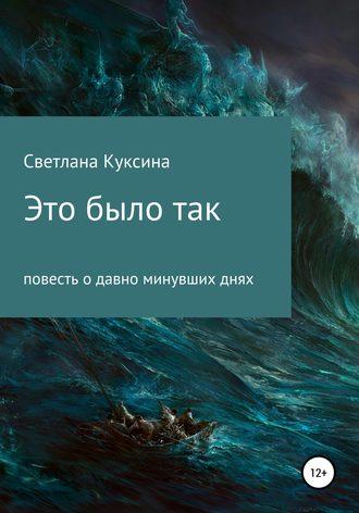 Светлана Куксина, Это было так