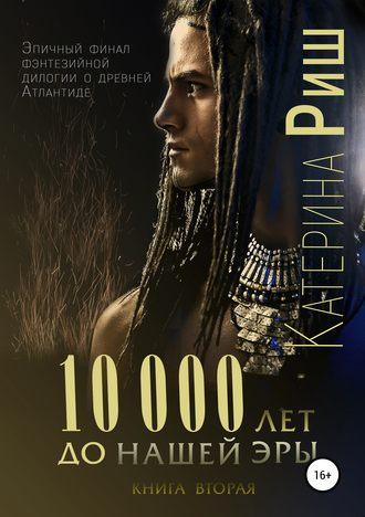 Катерина Риш, 10000 лет до нашей эры. Книга 2