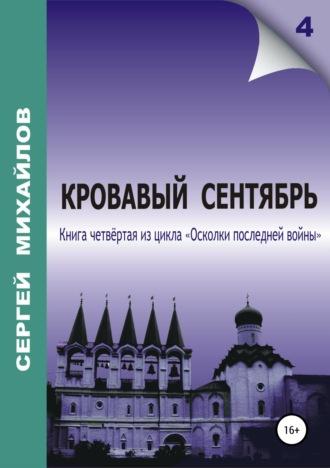 Сергей Михайлов, Кровавый сентябрь