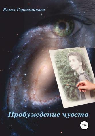 Юлия Горошникова, Пробуждение чувств