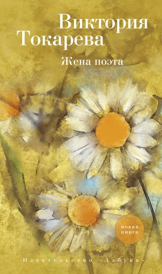 Виктория Токарева, Жена поэта (сборник)