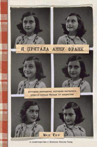 Элисон Лесли Голд, Мип Гиз, Я прятала Анну Франк. История женщины, которая пыталась спасти семью Франк от нацистов