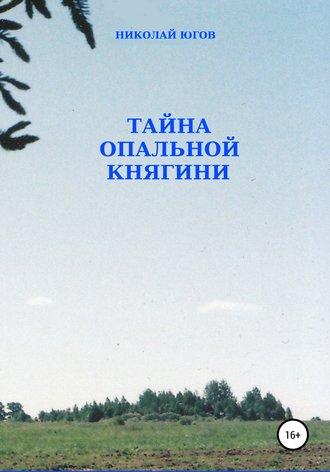 Николай Югов, Тайна опальной княгини