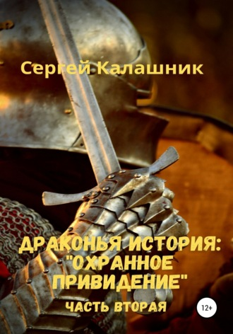 Сергей Калашник, Драконья история II: Охранное привидение