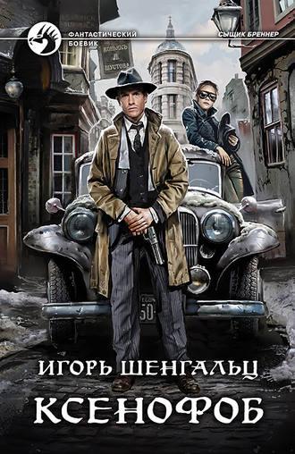 Игорь Шенгальц, Ксенофоб