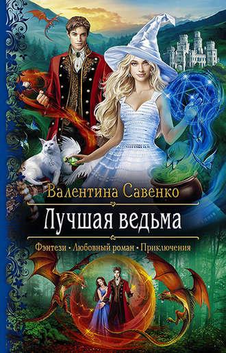 Валентина Савенко, Лучшая ведьма