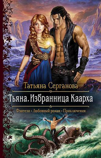 Татьяна Серганова, Тьяна. Избранница Каарха