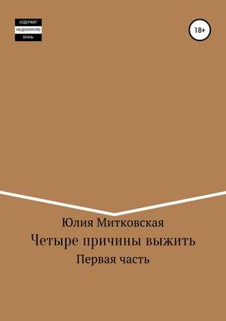 Юлия Митковская, Четыре причины выжить