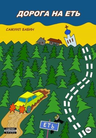 Самуил Бабин, Дорога на Еть