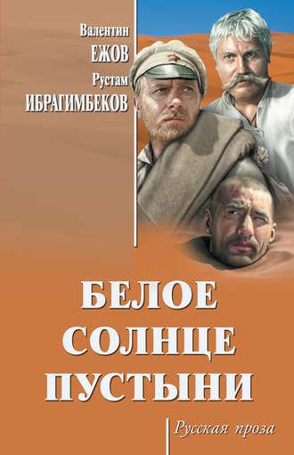 Павел Которобай, Наталья Готовцева, Белое солнце пустыни (сборник)