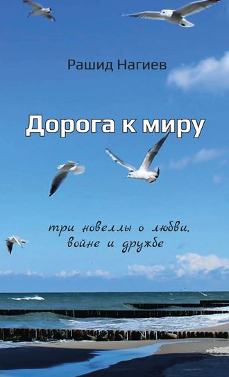 Рашид Нагиев, Дорога к миру. Три новеллы о любви, войне и дружбе