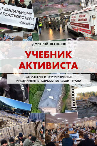Дмитрий Легошин, Учебник активиста. Стратегия и эффективные инструменты борьбы за свои права