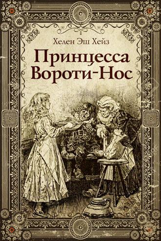 Хелен Хейз, Принцесса Вороти-Нос