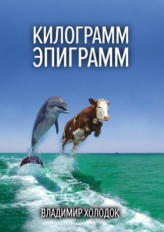 Владимир Холодок, Килограмм эпиграмм