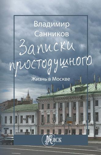 Владимир Санников, Записки простодушного. Жизнь в Москве