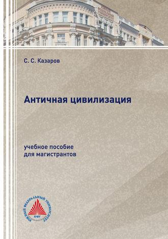 Саркис Казаров, Античная цивилизация