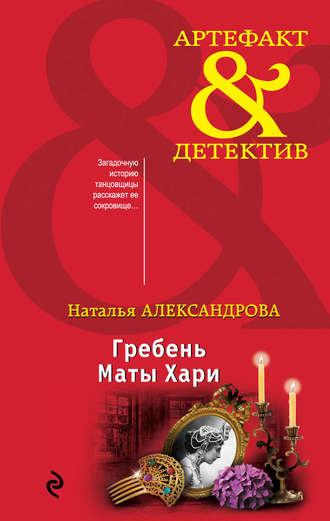 Наталья Александрова, Гребень Маты Хари