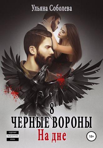 Ульяна Соболева, Черные вороны 8. На дне