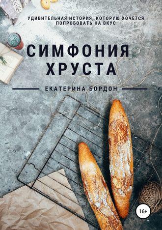 Екатерина Бордон, Симфония хруста