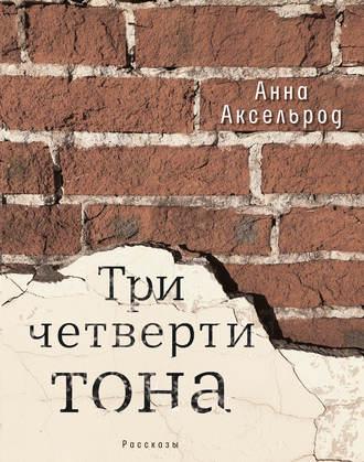 Анна Аксельрод, Три четверти тона