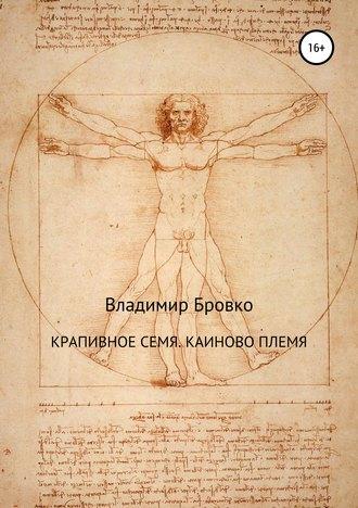 Владимир Бровко, Крапивное семя. Каиново племя