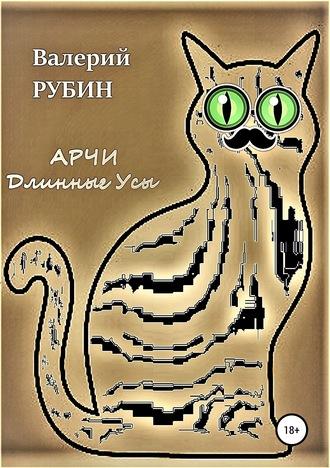Валерий РУБИН, Арчи Длинные Усы
