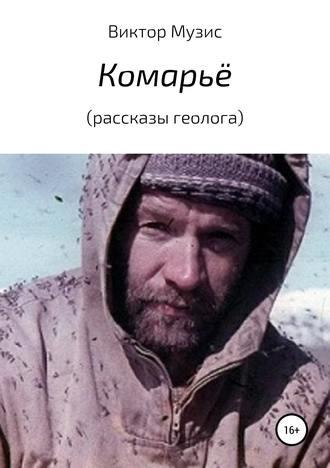 Виктор Музис, Комарьё