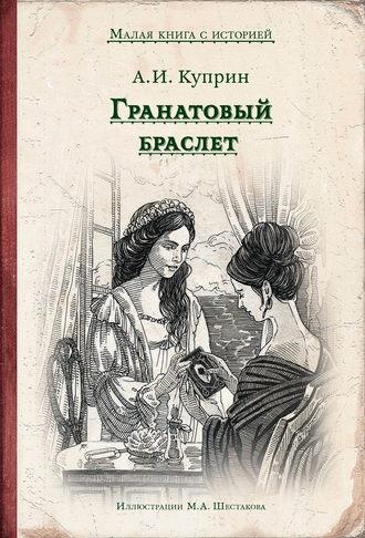 Александр Куприн, Гранатовый браслет