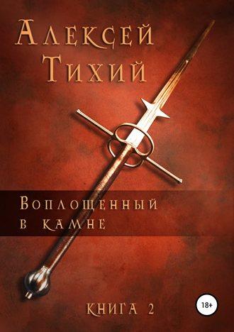 Алексей Тихий, Воплощенный в Камне. Книга 2